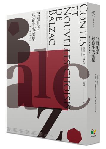 巴爾札克短篇小說選集