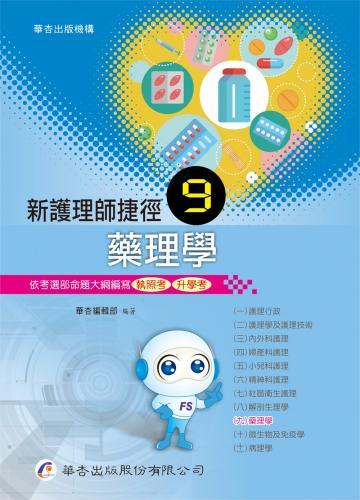 新護理師捷徑(九)藥理學(18版)
