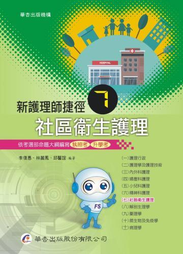 新護理師捷徑 (七)社區衛生護理(18版)