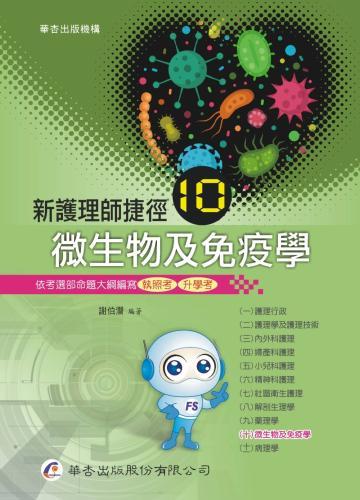 新護理師捷徑(十)微生物及免疫學(18版)