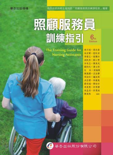 照顧服務員訓練指引(6版)