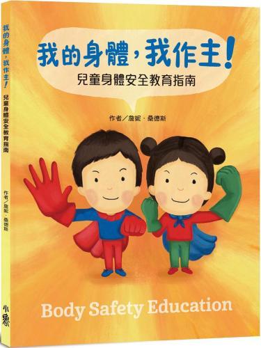 我的身體,我作主!:兒童身體安全教育指南