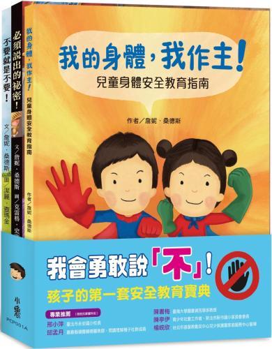 我會勇敢說?不?!:孩子的第一套安全教育寶典