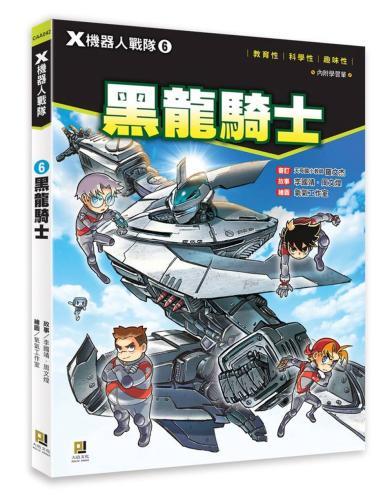 X機器人戰隊 6 黑龍騎士(附學習單)