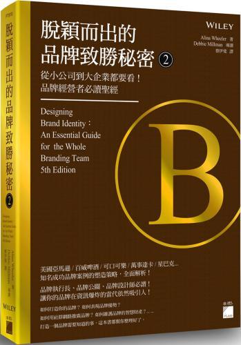 脫穎而出的品牌致勝秘密 2:從小公司到大企業都要看!品牌經營者必讀聖經