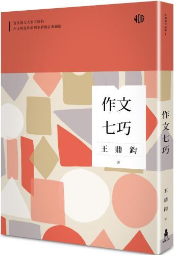 作文七巧(全新修訂典藏版)