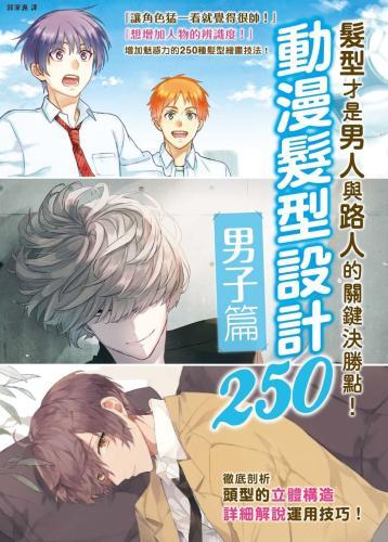 動漫髮型設計250:男子篇