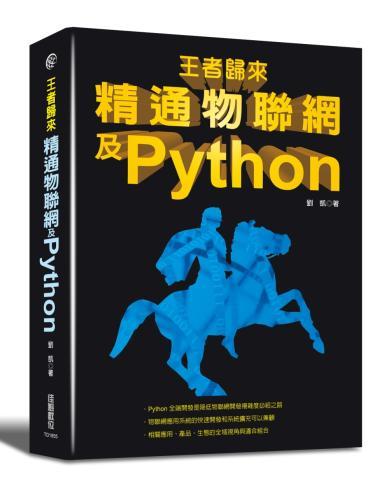 王者歸來:精通物聯網及Python
