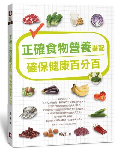 正確食物營養搭配:確保健康百分百
