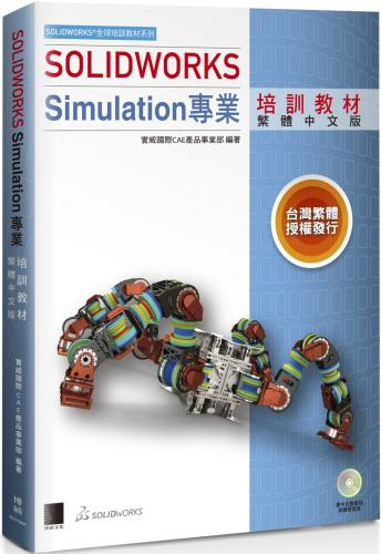 SOLIDWORKS Simulation專業培訓教材<繁體中文版>
