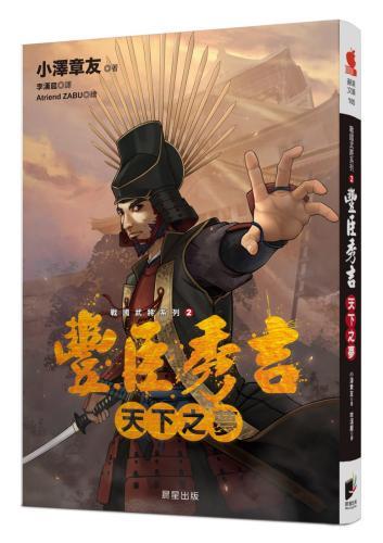 戰國武將系列2:豐臣秀吉