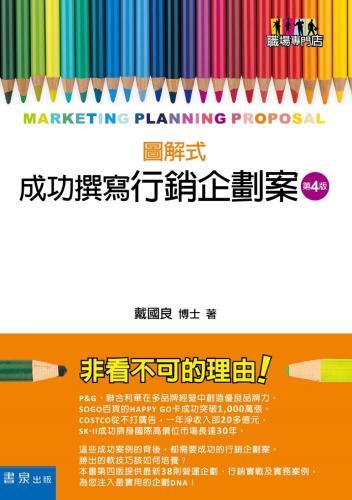 成功撰寫行銷企劃案(4版)