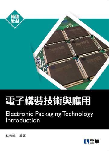 電子構裝技術與應用