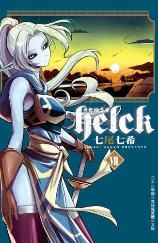 勇者赫魯庫-Helck- 7
