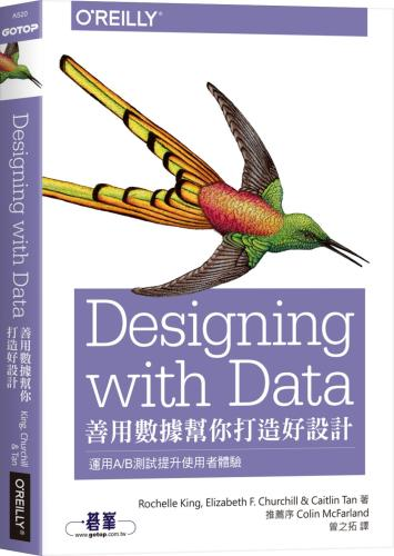 善用數據幫你打造好設計