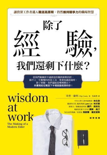 除了經驗,我們還剩下什麼?:讓資深工作者邁入職涯高原期時,仍然維持競爭力的職場智慧