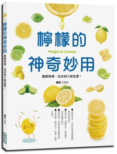 檸檬的神奇妙用:整顆檸檬,從皮到汁都是寶
