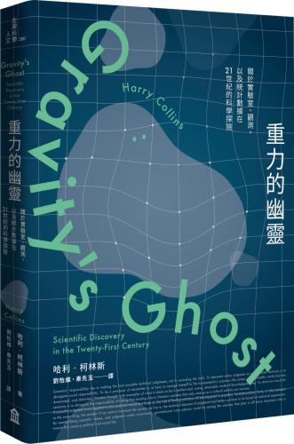 重力的幽靈:關於實驗室、觀測,以及統計數據在21世紀的科學探險