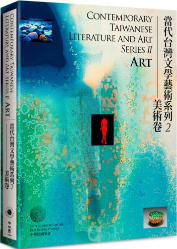 Contemporary Taiwanese Literature and Art Series II:Art 當代台灣文學藝術系列2──美術卷