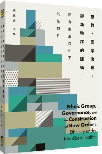 族群、國家治理、與新秩序的建構:新自由主義化下的族群性