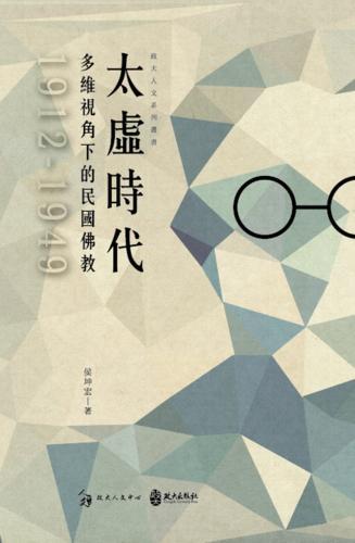 太虛時代:多維視角下的民國佛教(1912-1949)