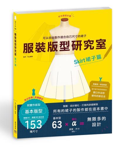 服裝版型研究室 裙子篇:製圖、設計變化、打版的詳細解說,自由製作適合自己的裙子