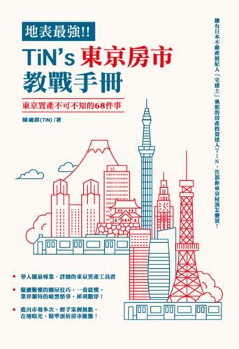 地表最強!TiN's 東京房市教戰手冊:東京置產不可不知的68件事