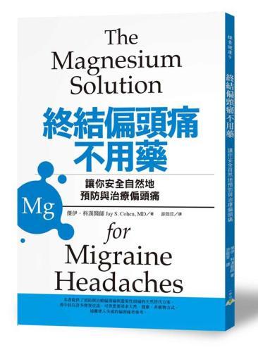 終結偏頭痛不用藥:讓你安全自然地預防與治療偏頭痛物質鎂