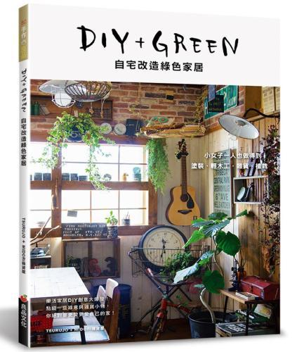 DIY+GREEN自宅改造綠色家居:塗裝.輕木工.雜貨.植栽