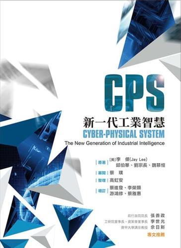 CPS:新一代工業智慧