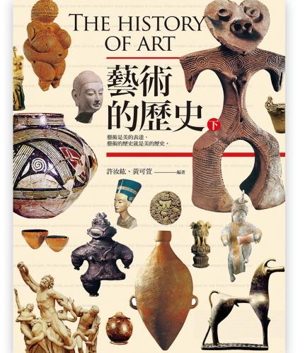 藝術的歷史(下)