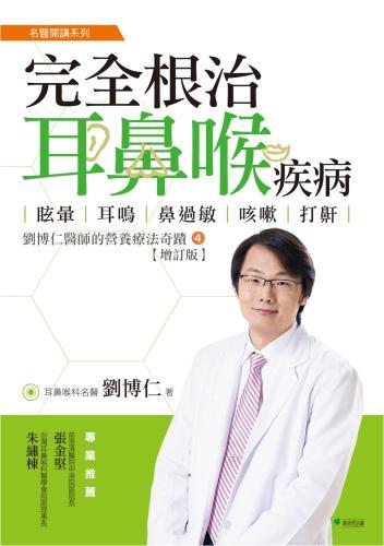 完全根治耳鼻喉疾病:眩暈、耳鳴、鼻過敏、咳嗽、打鼾【增訂版】:劉博仁醫師的營養療法奇蹟④
