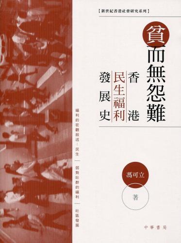 貧而無怨難:香港民生福利發展史