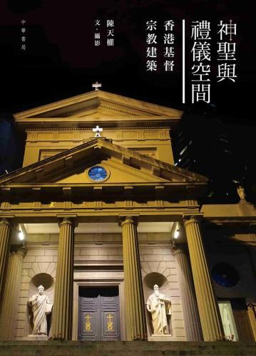 神聖與禮儀空間:香港基督宗教建築