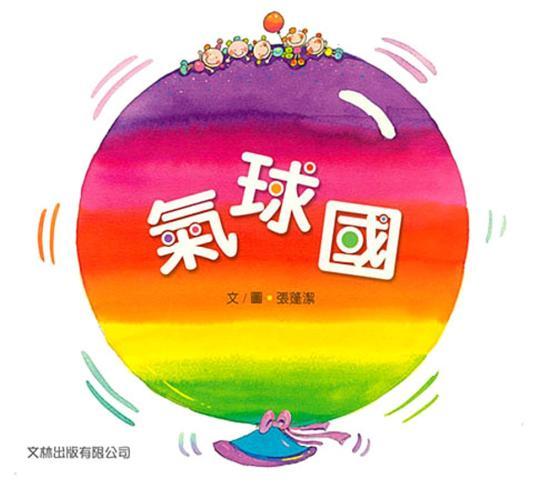 氣球國(新版)(精裝)