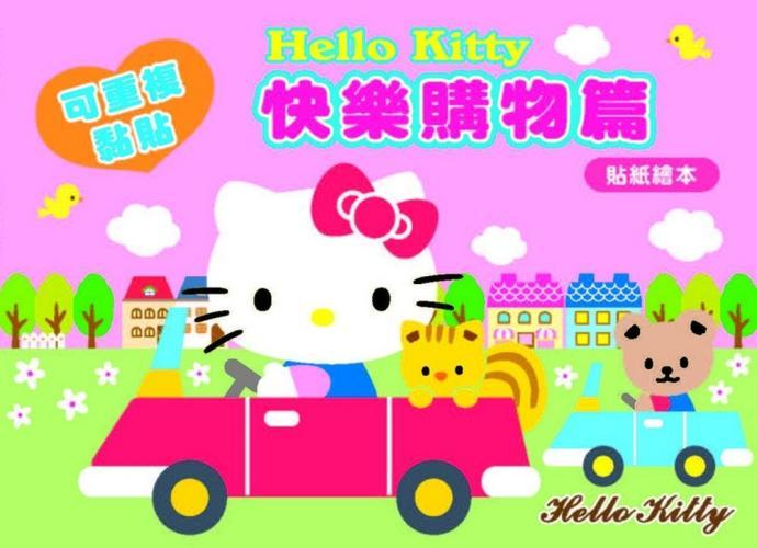 Hello Kitty 貼紙繪本(快樂購物篇)