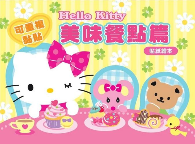 Hello Kitty 貼紙繪本(美味餐點篇)