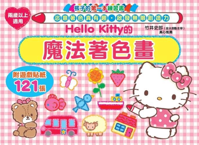 Hello Kitty 的魔法著色畫