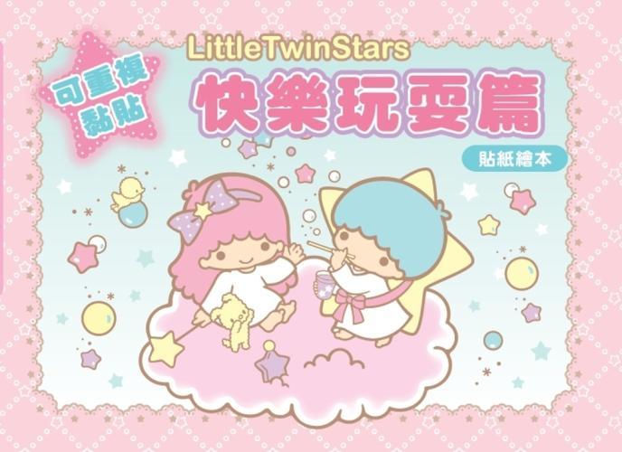 Little Twin Stars 貼紙繪本(快樂玩耍篇)
