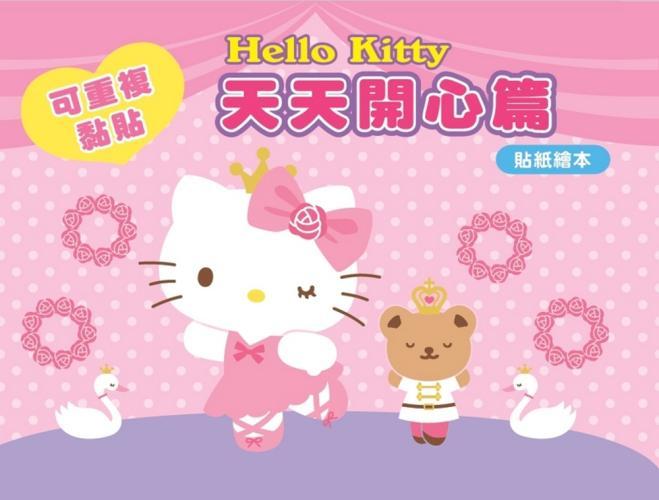 Hello Kitty 貼紙繪本(天天開心篇)