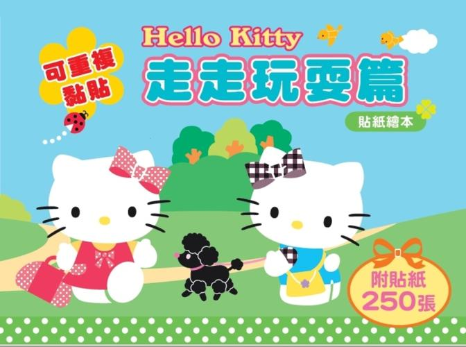 Hello Kitty 貼紙繪本(走走玩耍篇)