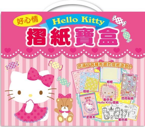 Hello Kitty 好心情摺紙寶盒