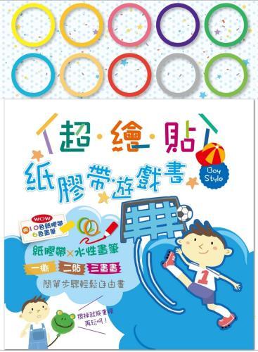 超繪貼:紙膠帶遊戲書(天藍 Boy Style)