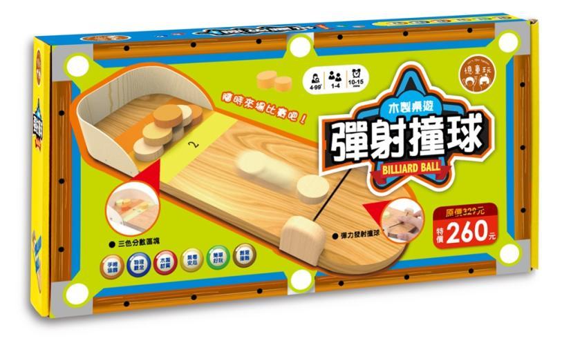 木製桌遊:彈射撞球(內附彈射球道1個+三色圓餅球12個+原木色圓餅球1個)