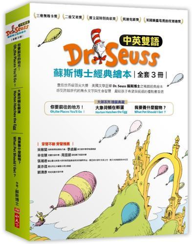Dr. Seuss蘇斯博士經典繪本(中英雙語、全套3冊)