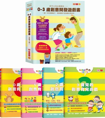 新手父母必備寶典:0-3歲創意開發遊戲書(全套4冊)