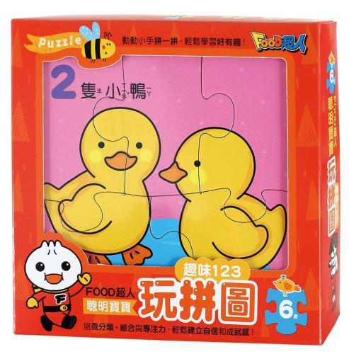 趣味123:FOOD超人聰明寶寶玩拼圖