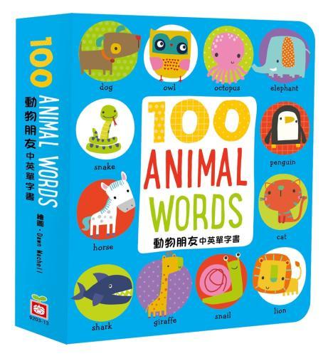 100 Animal words【動物朋友中英單字書】