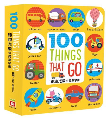 100 Thing that go【跑跑汽車中英單字書】