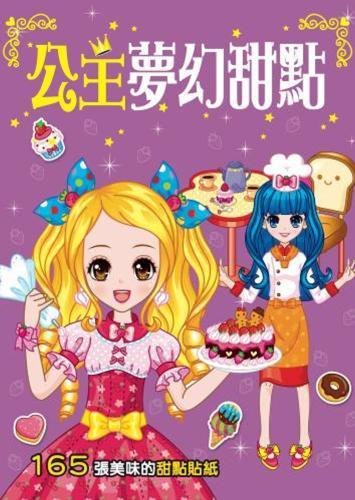 漂亮公主:公主夢幻甜點